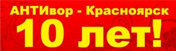 Офису компании АНТИвор – Красноярск  исполняется 10 лет!