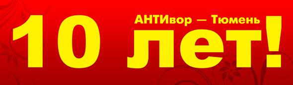 Офису компании АНТИвор – Тюмень исполняется 10 лет!