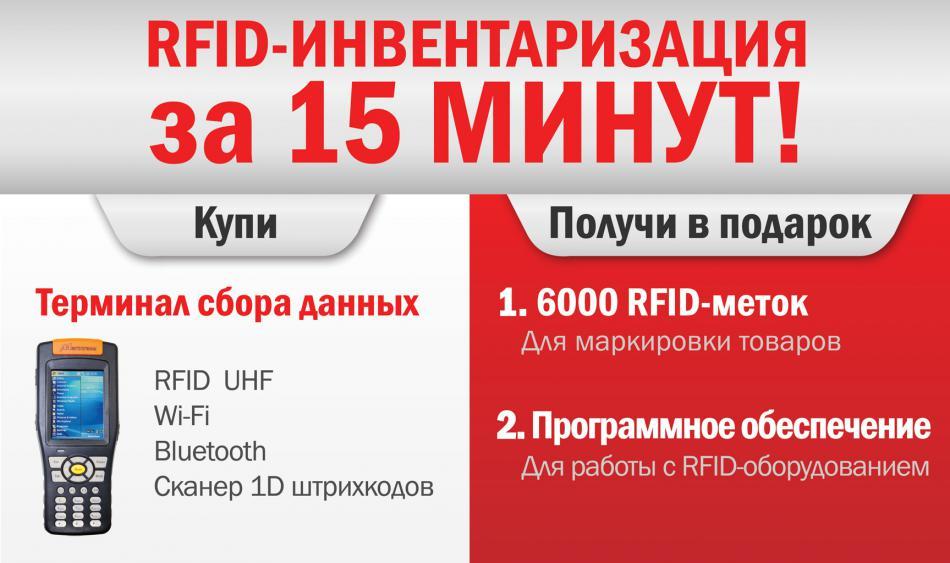 RFID-инвентаризация как способ заработать - купить в АНТИвор