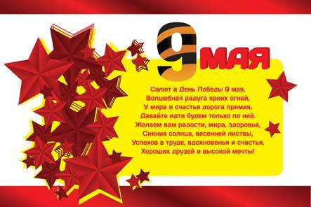 Компания АНТИвор поздравляет своих клиентов и партнеров с Днем Победы!