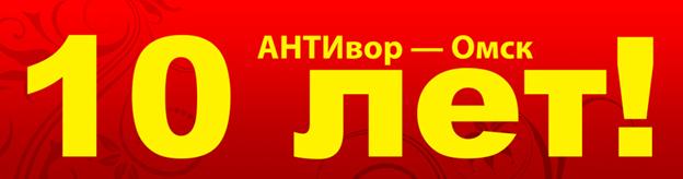 Офису компании АНТИвор – Омск исполняется 10 лет!