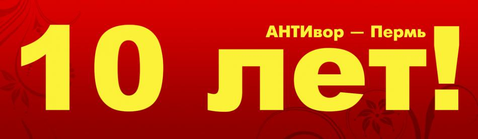 Офису компании АНТИвор – Пермь исполняется 10 лет!