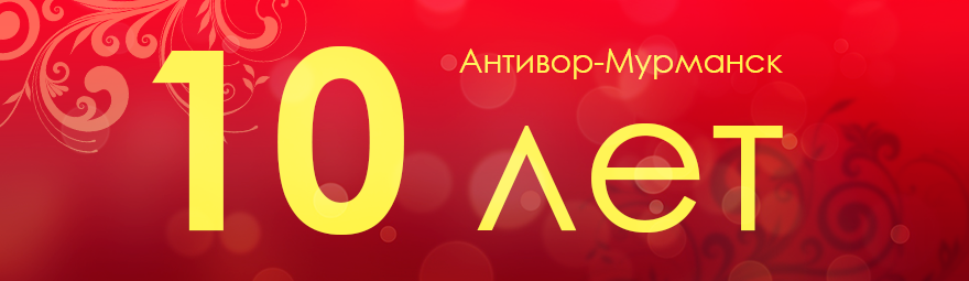 «АНТИвор – Мурманск, 10 лет»