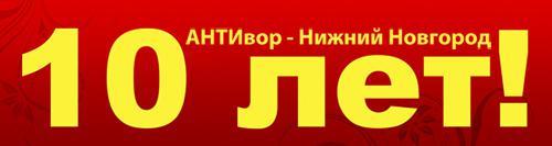 Офису компании АНТИвор – Нижний Новгород исполняется 10 лет!