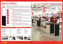 Новый каталог противокражных систем для магазинов и гипермаркетов от компании АНТИвор