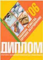 """АНТИвор представил противокражные системы на выставке """"Упаковка. Этикетка. Торговое оборудование — 2006"""""""