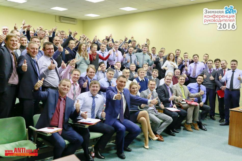 Зимняя конференция руководителей офисов АНТИвор 2016