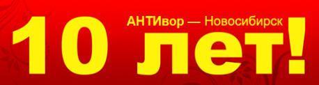 Офису компании АНТИвор – Новосибирск исполняется 10 лет!