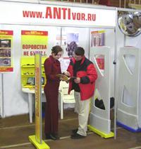 """АНТИвор на выставке """"ДальПищеПром-2005"""" в Хабаровске представил противокражные системы"""