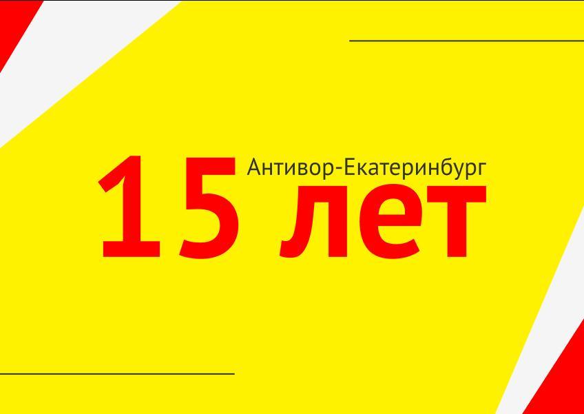 «АНТИвор» - Екатеринбург, 15 лет»