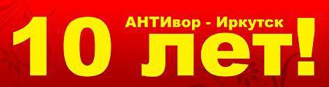 Пртивокражное оборудование в компании АНТивор в Иркутске уже можно купить как 10 лет