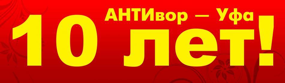 Офису компании АНТИвор – Уфа исполняется 10 лет!