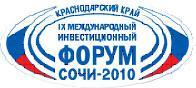 Противокражные системы АНТИвор для защиты дорогого оборудования на IX Международный инвестиционный форум Сочи-2010