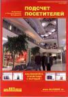 Новый каталог систем подсчета посетителей от компании АНТИвор