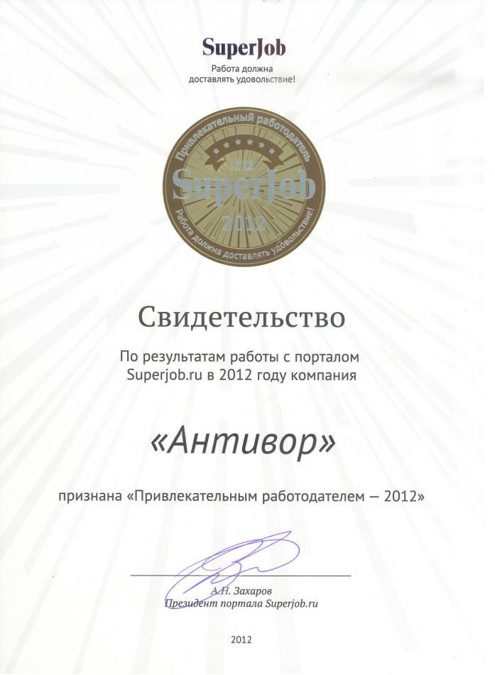 Компания АНТИвор получила звание «Привлекательный работодатель-2012»!
