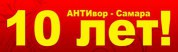 Офису АНТИвор Самара 10 лет!