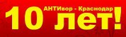 Офису АНТИвор Краснодар сегодня исполняется 10 лет!